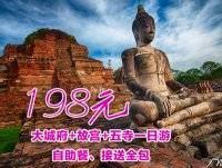 [Bangkok, Thailand] Ayutthaya ancient Forbidden City tour 5 day including buffet Chinese Temple Shuttle Service